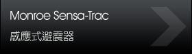 Monroe Sensa-Trac 感應式避震器